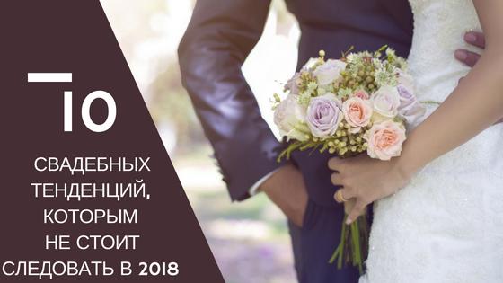 свадебные тенденции 2018