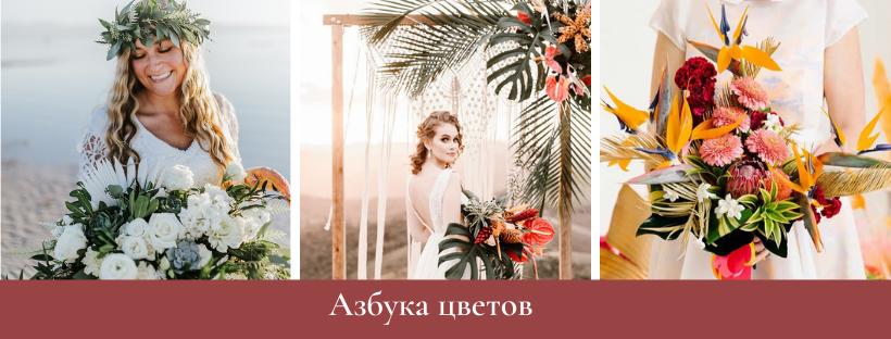 свадьба на Кипре свадебный букет
