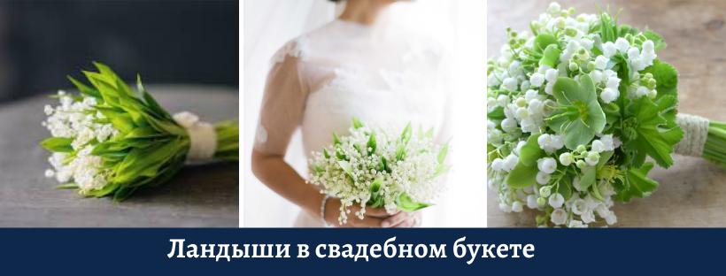 свадьба на Кипре свадебный букет ландыши
