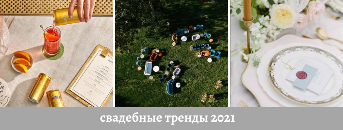 свадьба на Кипре свадебные тренды 2021