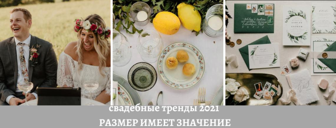 микро свадьба свадебные тренды 2021 свадьба на Кипре