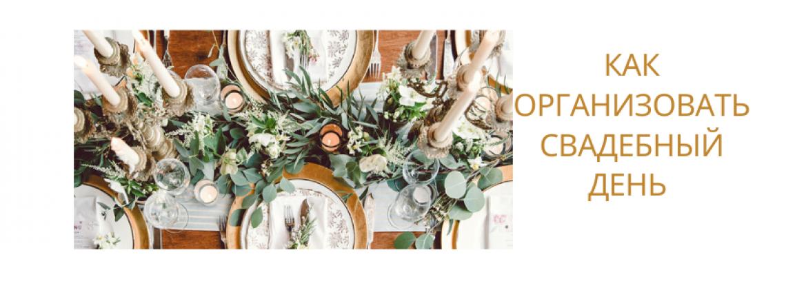 как спланировать вашу свадьбу