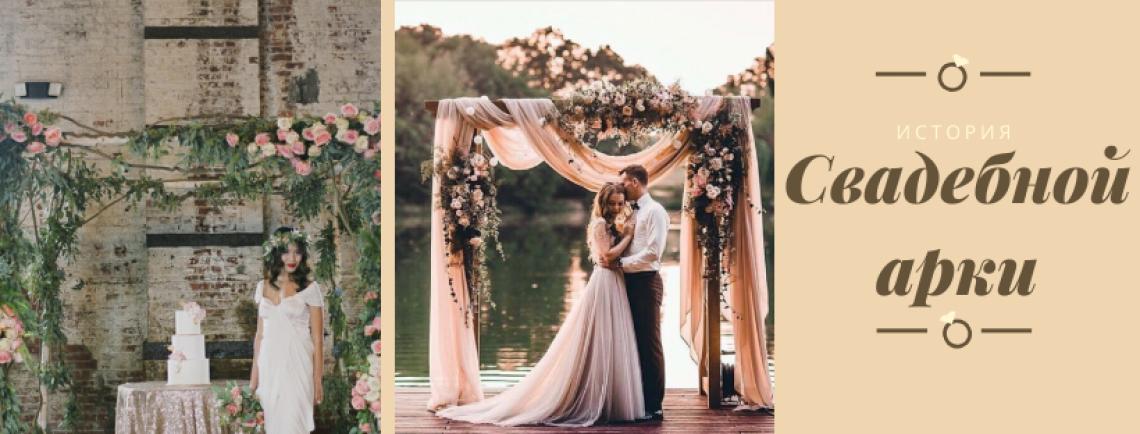 история свадебных арок