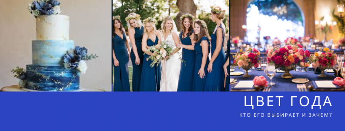 голубой цвет на свадьбе